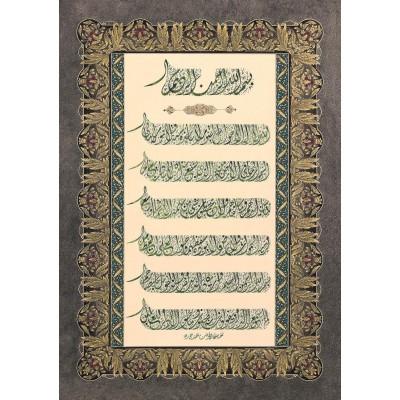 Puzzle Art-Puzzle-4229 Ayatul Kursi and Evil Eye Prayer